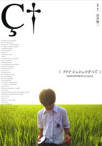 Lily Chou Chou no Subete - Poster