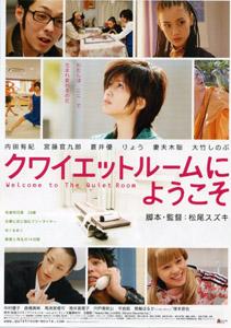 Quiet Room ni Youkoso - Poster jp