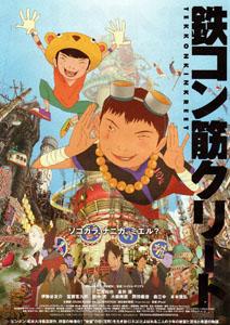 Tekkonkinkreet - Poster jp