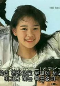 Yu Aoi - Age 13