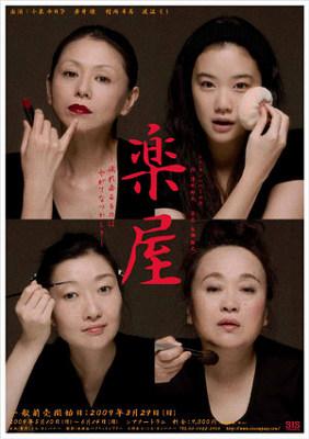 Gakuya - Dressing Room - Poster