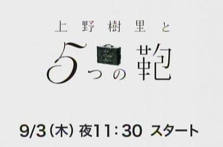 Juri Ueno and the 5 Bags - Title