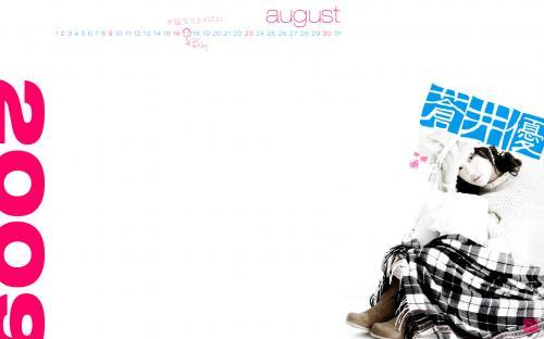Yu Aoi - Aug Calendar 2009