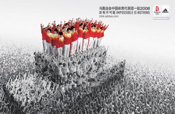 adidas_beijing_fans_1
