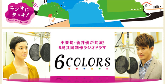 osaka radio 6 colors yu aoi