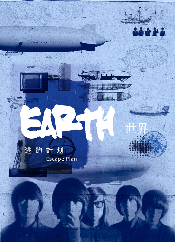 tao-pao-ji-hua-escape-plan-earth