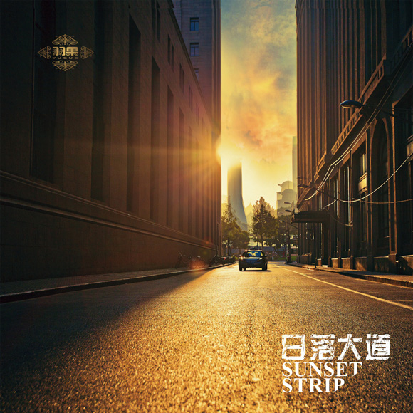 yuguo-album-art-sunset-strip