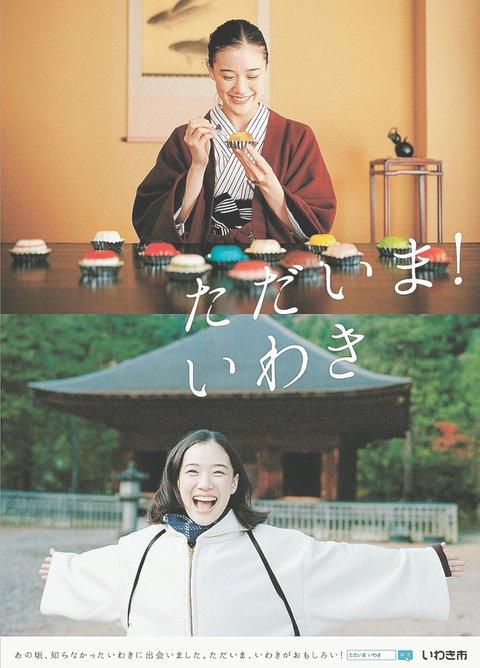 yu-aoi-tadaima-iwaki