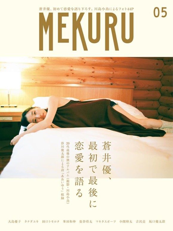mekuru-vol05-aug15-yu-aoi-cover