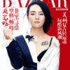 bib-zhou-bichang-harper-jul16